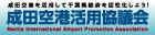 成田空港活用協議会
